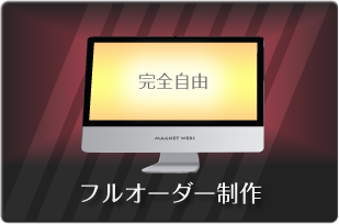WEBサイトを自由に構築したい方