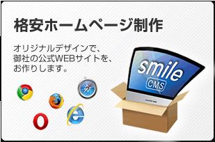 3万円以下で作るオリジナルデザインのCMSサイト