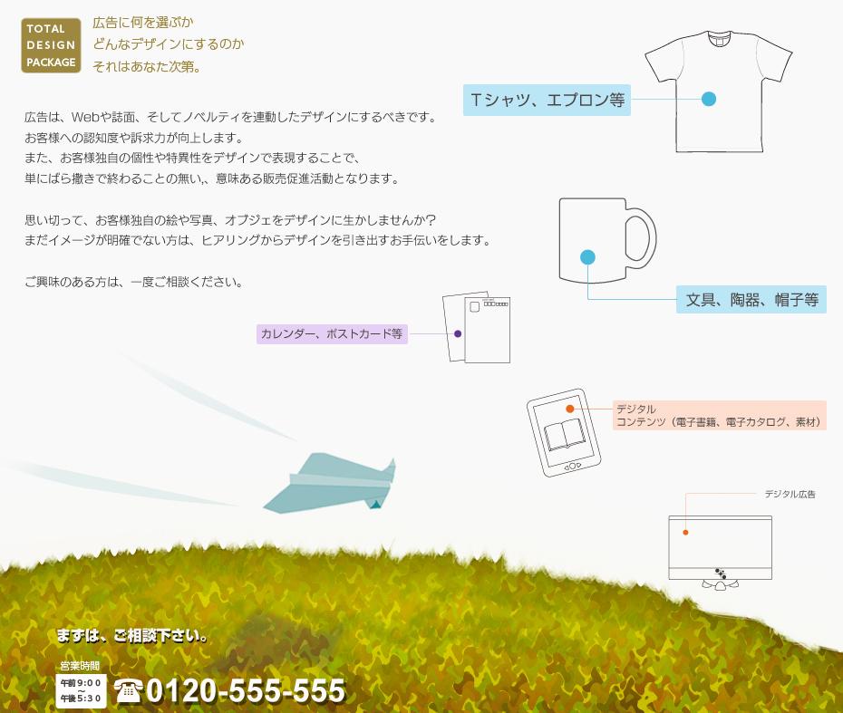 ダンボールサイト-デザインページ(8月7日)_03
