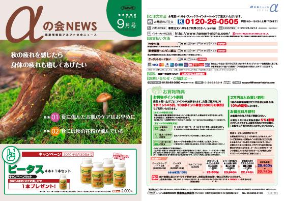 健康食品会社ハマリ