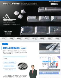 福岡アルミ工業様公式サイト