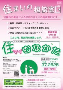 A4たて_表面2012-09(3100部)_03