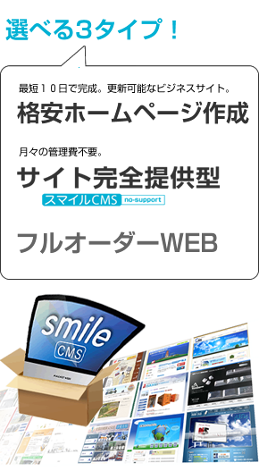 WEB制作は選べる3タイプ!