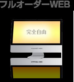 オーダーメードによるウェブサイト制作
